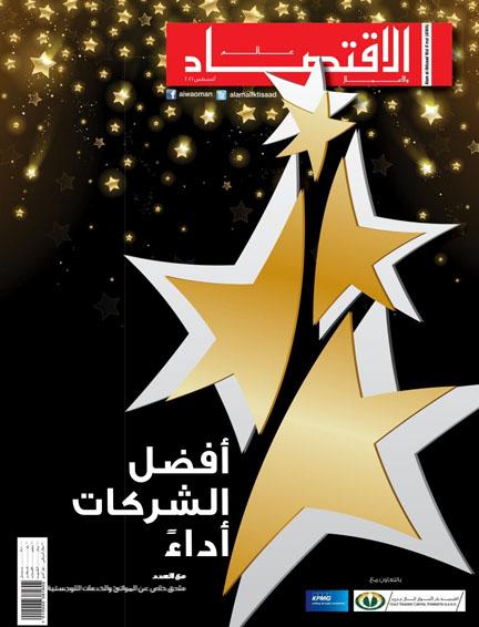 الكشف عن الفائزين بجوائز أفضل الشركات العمانية أداء