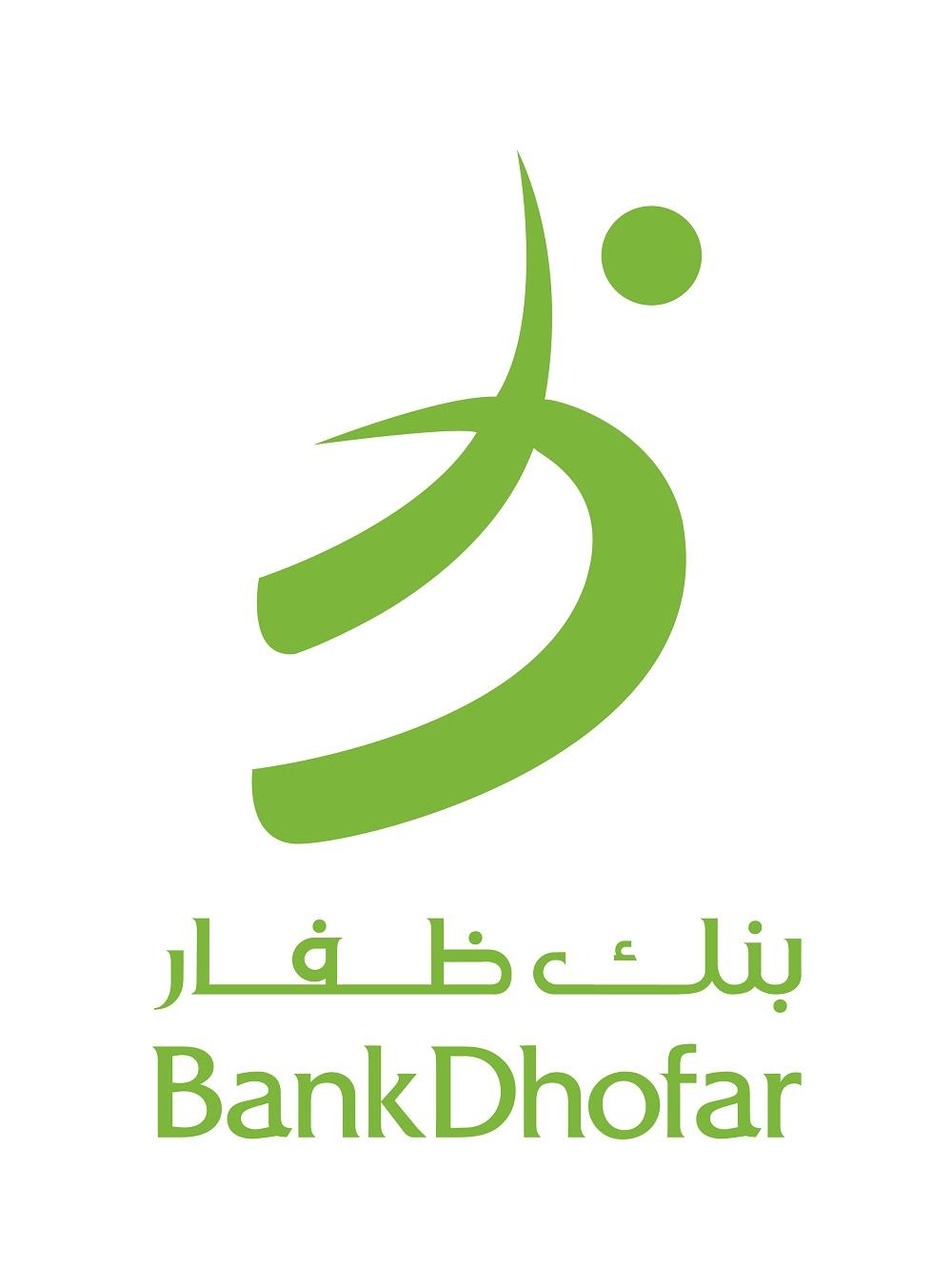 مجلس إدارة بنك ظفار يقرر عدم الاستمرار في مفاوضات الدمج مع بنك صحار