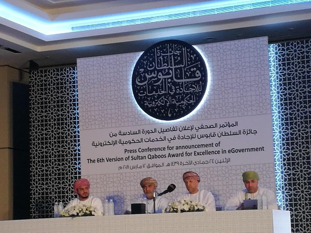 إعلان تفاصيل جائزة السلطان قابوس للإجادة الإلكترونية