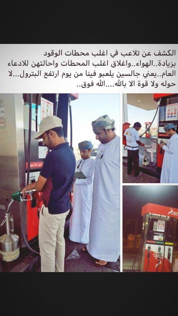 وزارة النفط والغاز تنفي صحة صور )التلاعب بالوقود(