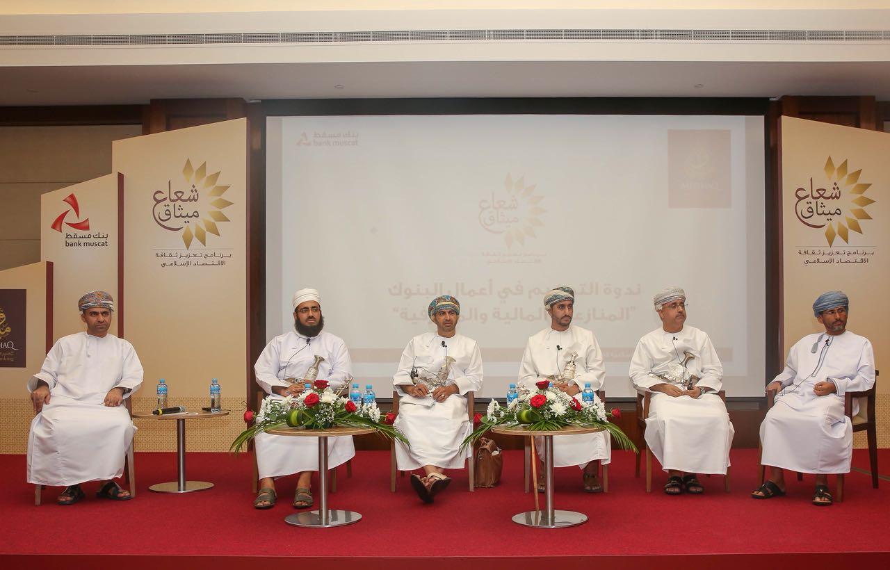ندوة حول الصيرفة الاسلامية توصي بانشاء مركز للتحكيم وآخر للدراسات والبحوث