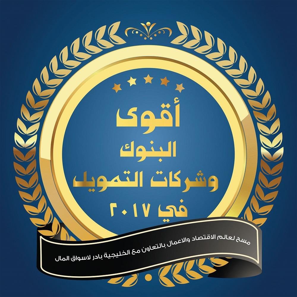 أقوى البنوك وشركات التمويل العمانية في2017