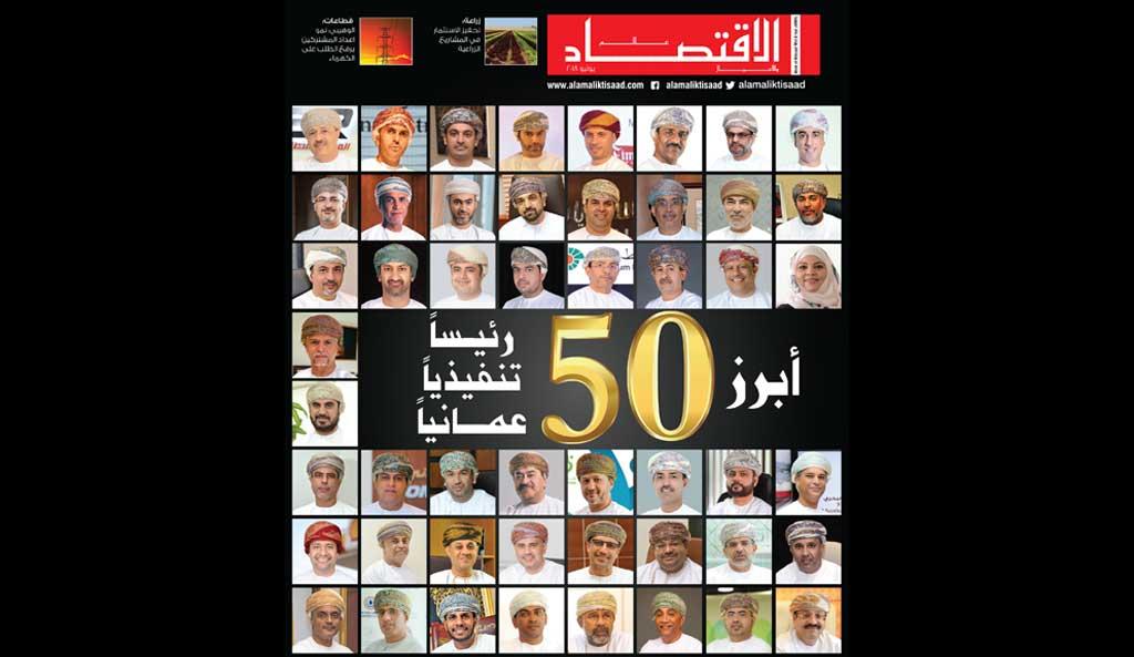 قائمة بأبرز الرؤساء التنفيذيين العمانيين في القطاع الخاص